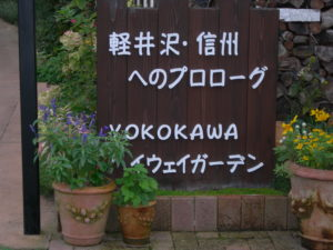 横川サービスエリア