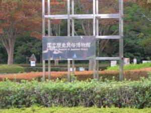 歴史民俗博物館