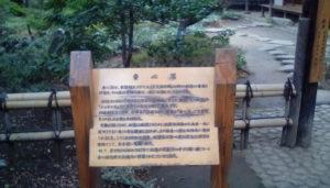 井の頭自然文化園