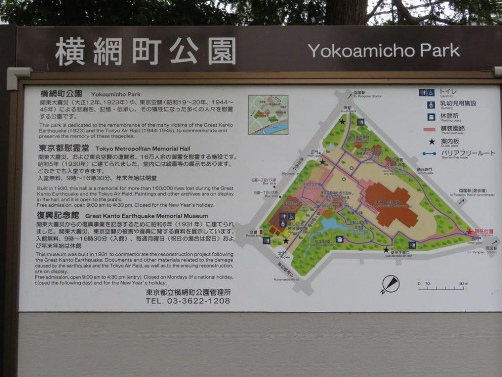 横網町公園