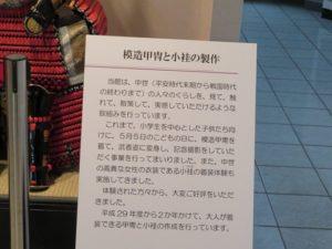 嵐山史跡の博物館