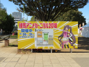 アニメカーニバル