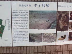 水子貝塚公園