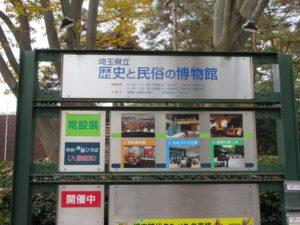 埼玉歴史と民俗の博物館